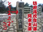 防府高校登山部関東支部
