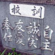 大和高田市立高田西中学校
