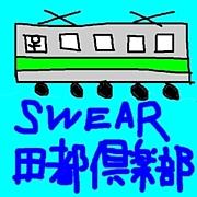 SWEAR田都倶楽部