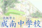 大阪市立成南中学校