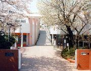 日体幼稚園