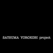 サツマ ヨロコビ project