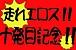 『走れエロス』9月23日開催!