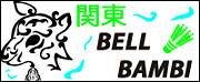 【バドミントン】BELL BAMBI
