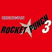 ROCKET★PUNCH!
