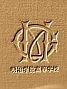 明治学院高校生徒会OB・OG