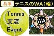 兵庫テニスのWA(輪)