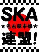 日本SKA連盟名古屋本部