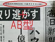 1984年12月11日AB型の人