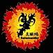 炎蜥蜴 〜サラマンダ〜