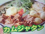 ビバ!!韓国料理