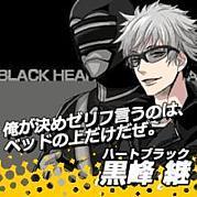 ハートブラック★黒峰継