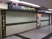 カレーキッチンスパイス東京店