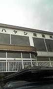 あきる野ランプハウス