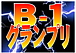 ★B-1グランプリ本部★