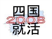 四国DE就活 2008