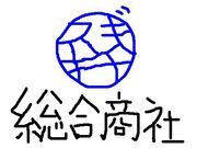スギキチ総合商社〜SCO.〜