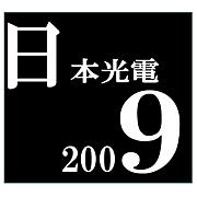 日本光電 2009