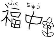 山口県立福川中学校