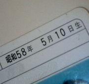 1983年5月10日生まれ