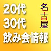 名古屋 20・30代 飲み会情報