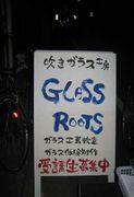 ガラス工房「グラスルーツ」