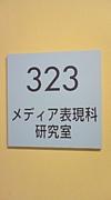武蔵野美術学園メディア表現科
