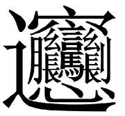 突然漢字クイズ