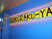 GOKURAKU-YA