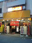 火の国太郎 水源店