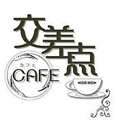 交差点カフェ