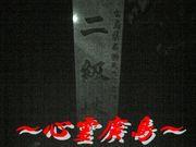 心霊スポット 〜廣島編〜