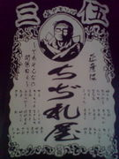 ◆3年5組な人◆