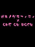 ポルノ×ONE OK ROCK