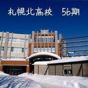 札幌北高校 56期