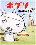 ポグリ(中川いさみ)