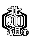 ☆八幡工業☆北川組☆
