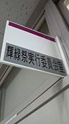 輝緑祭実行委員役員会