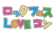 ロックフェス☆LOVEコン