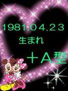 1981年4月23日生まれのA型