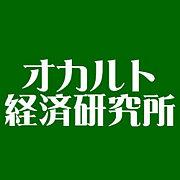 小野オカルト経済研究所