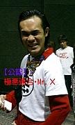 【公認】極悪連合・Mr.X