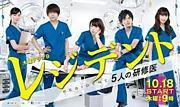 『レジデント〜5人の研修医〜』