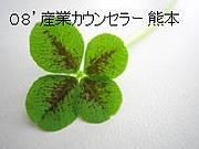08'産業カウンセラー 熊本