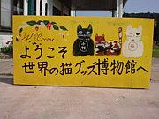 世界の猫グッズ博物館に行こう!
