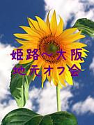♪姫路〜大阪間で地元パーティ♪