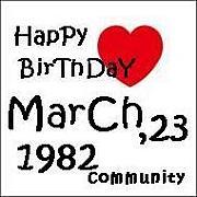 1982年3月23日生まれ