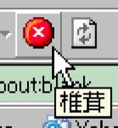 IEの中止ボタンが椎茸に見える
