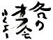 宮崎オフ会〜4DaYoung〜