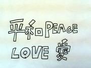 平和PEACE LOVE愛